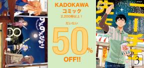 150824-sale-kadokawacomic50.png