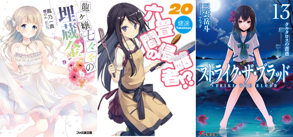 150902 weekly lightnovel