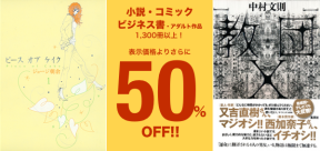 I150906-sale-supersale50.png