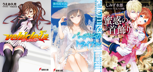 150910 weekly lightnovel