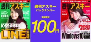 I150915-sale-ascii100.png