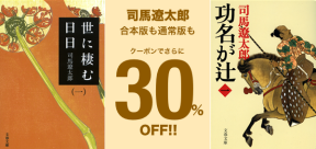 150915-sale-shiba30.png