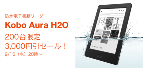 150916-sale-h2o.png