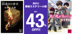 150917-sale-tantei.png