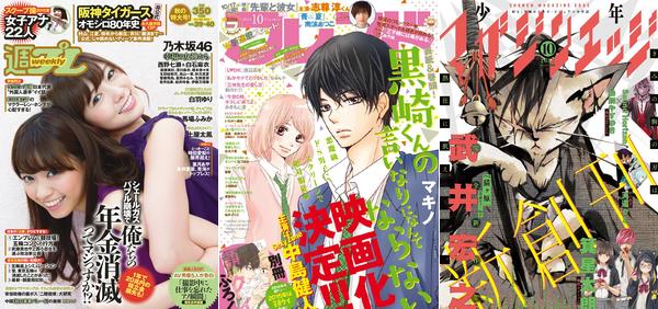 150918 weekly magazine