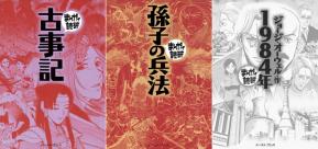 I150919-sale-mangadedokuha.png