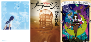 I150922-weekly-novel.png