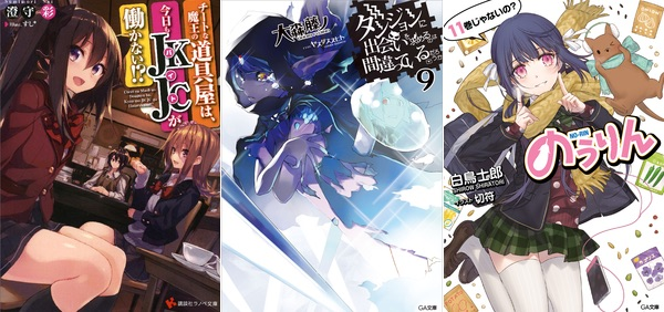 150925 weekly lightnovel