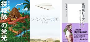 I150929-weekly-novel.png