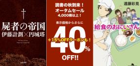 I151009-sale-autumn40.png