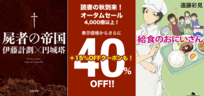 151009-sale-autumn40.png