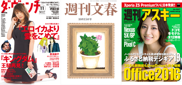 151009-weekly-magazine.png