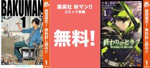I151011-free-shueisha.png