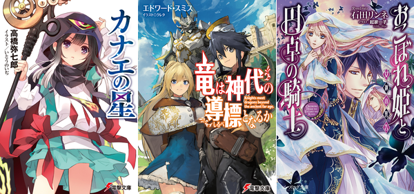 151015 weekly lightnovel