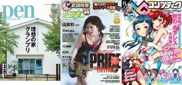 151016 weekly magazine