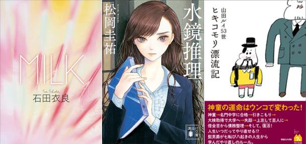 151019-weekly-novel.png