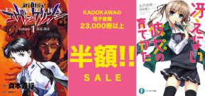 I151026-sale-kadokawa-50off.png