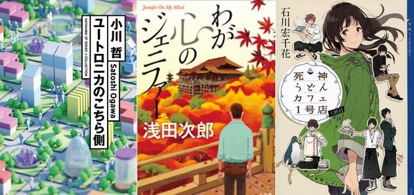 151124-weekly-novel.jpg
