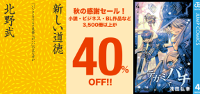 I151105-sale-autumn40.png