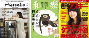 I151106-weekly-magazine.jpg