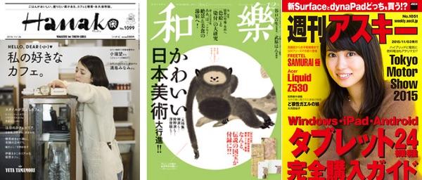 151106 weekly magazine