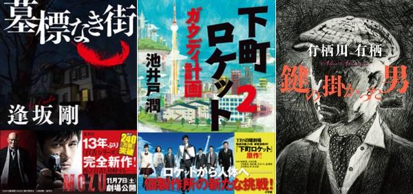 I151110-weekly-novel.jpg
