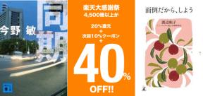 151222-sale-thankssale.png