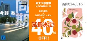 151224-sale-thankssale