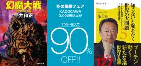 160124-sale-kawadokawa90.png