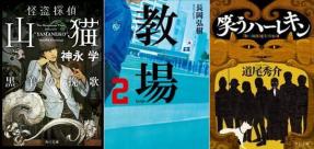 160301-weekly-novel.png