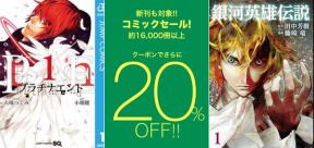 160312-sale-comic20.png