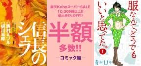 160327-sale-supersale-comic.jpg