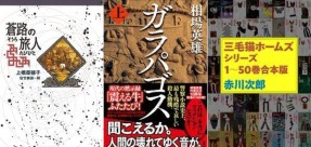 160329-weekly-novel.jpg