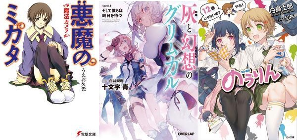 160330-weekly-lightnovel.jpg