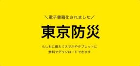 160331-book-tokyobousai.jpg