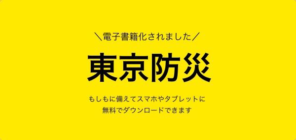 160331 book tokyobousai