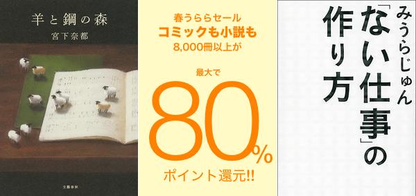 160420-sale-haruurara80.png