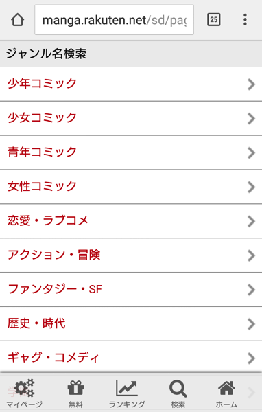 Rakutenmanga category