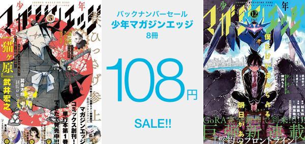 160511-sale-magazineedge.png