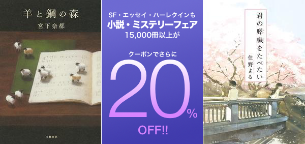 160526-sale-novel-20off.png