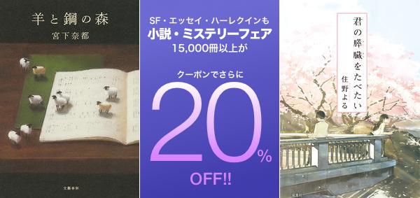 160526 sale novel 20off