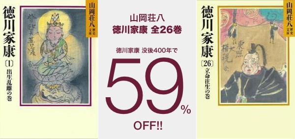 160530 sale tokugawa