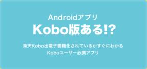 160603-app-koboaru.png