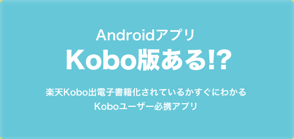 160603 app koboaru