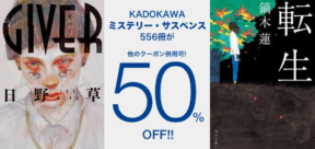 160603-sale-mistery-50off.png