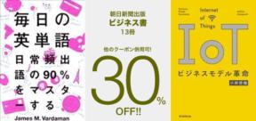 160604-sale-asahi-30off.png
