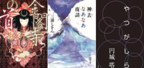 160606-weekly-novel.png