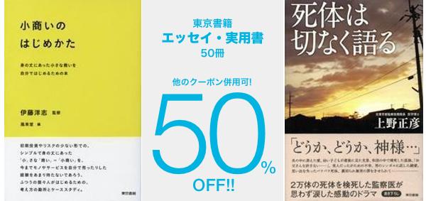 160608-sale-tokyoshoseki-50off.png
