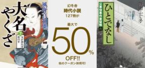 160613-sale-jidai-50off.png
