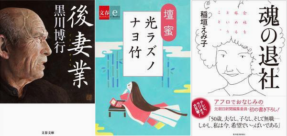 160613-weekly-novel-a.png